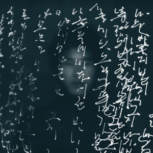 "Kyungwoo Chun's 2004 chromogenic print ""Light Calligraphy #1"" will be featured in LACMA's ""Beyond Line: the Art of Korean Writing,"" which opens Sunday, June 16, and will be on display through Sept. 29. (photo courtesy of Kyungwoo Chun/Los Angeles County Museum of Art)"